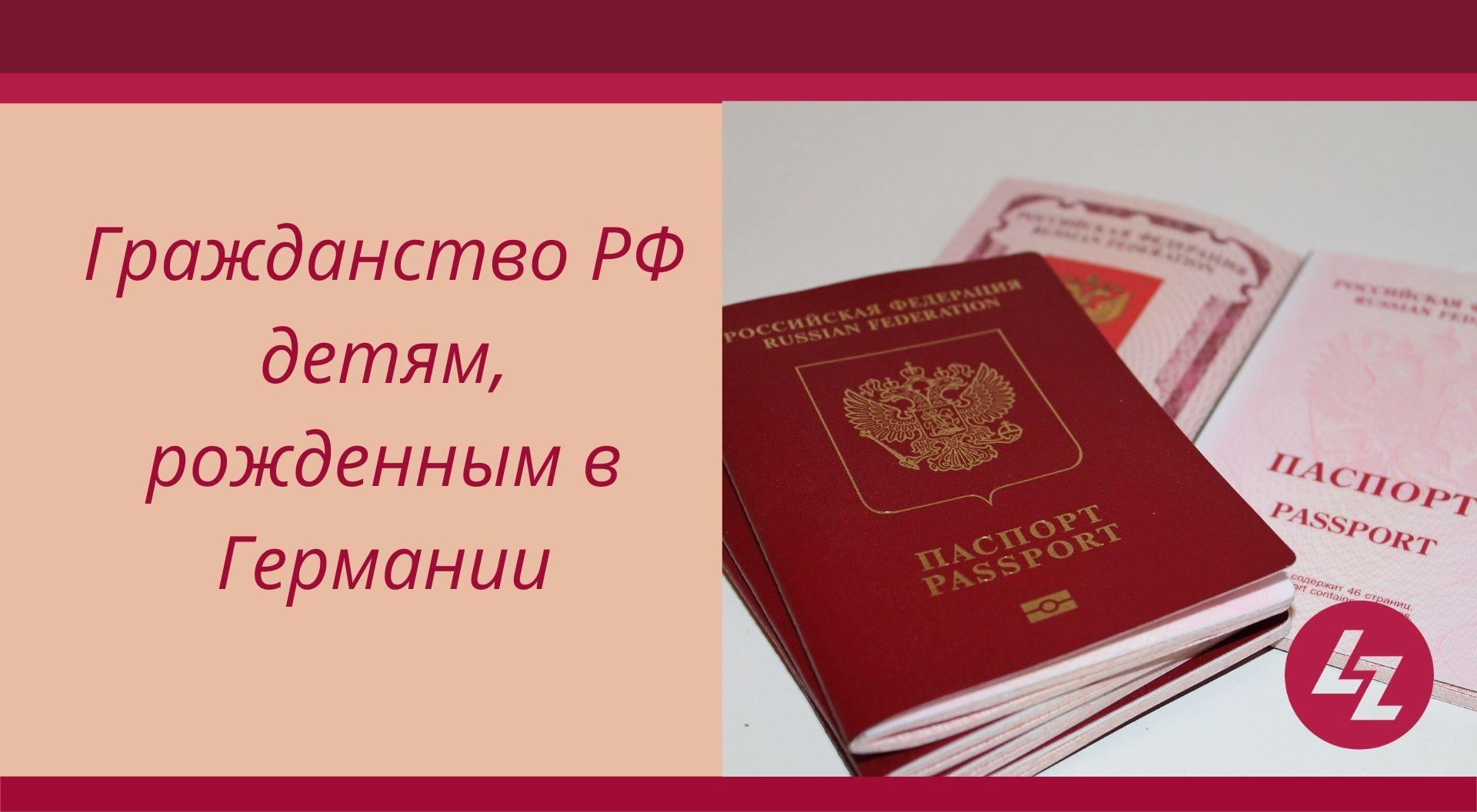 паспорт РФ для детей, рожденных в Германии