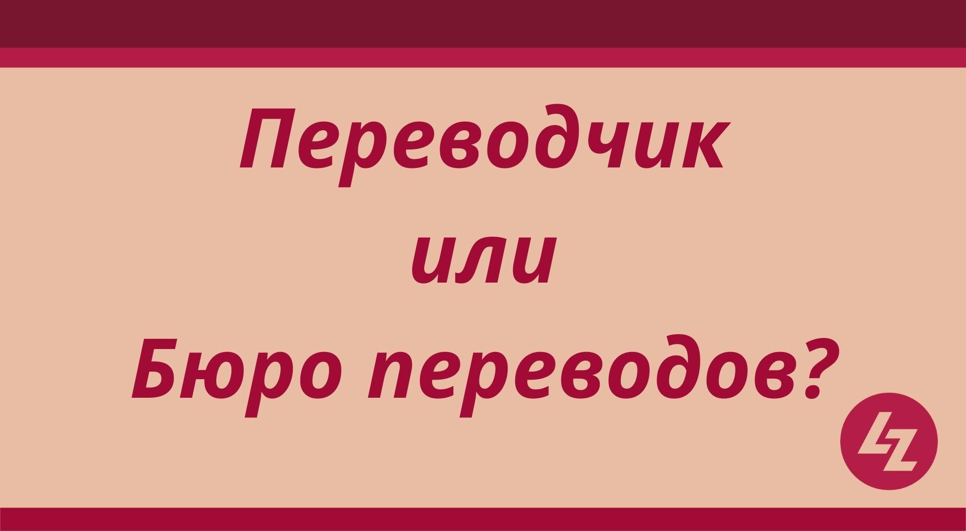 Частный переводчик или бюро переводов?